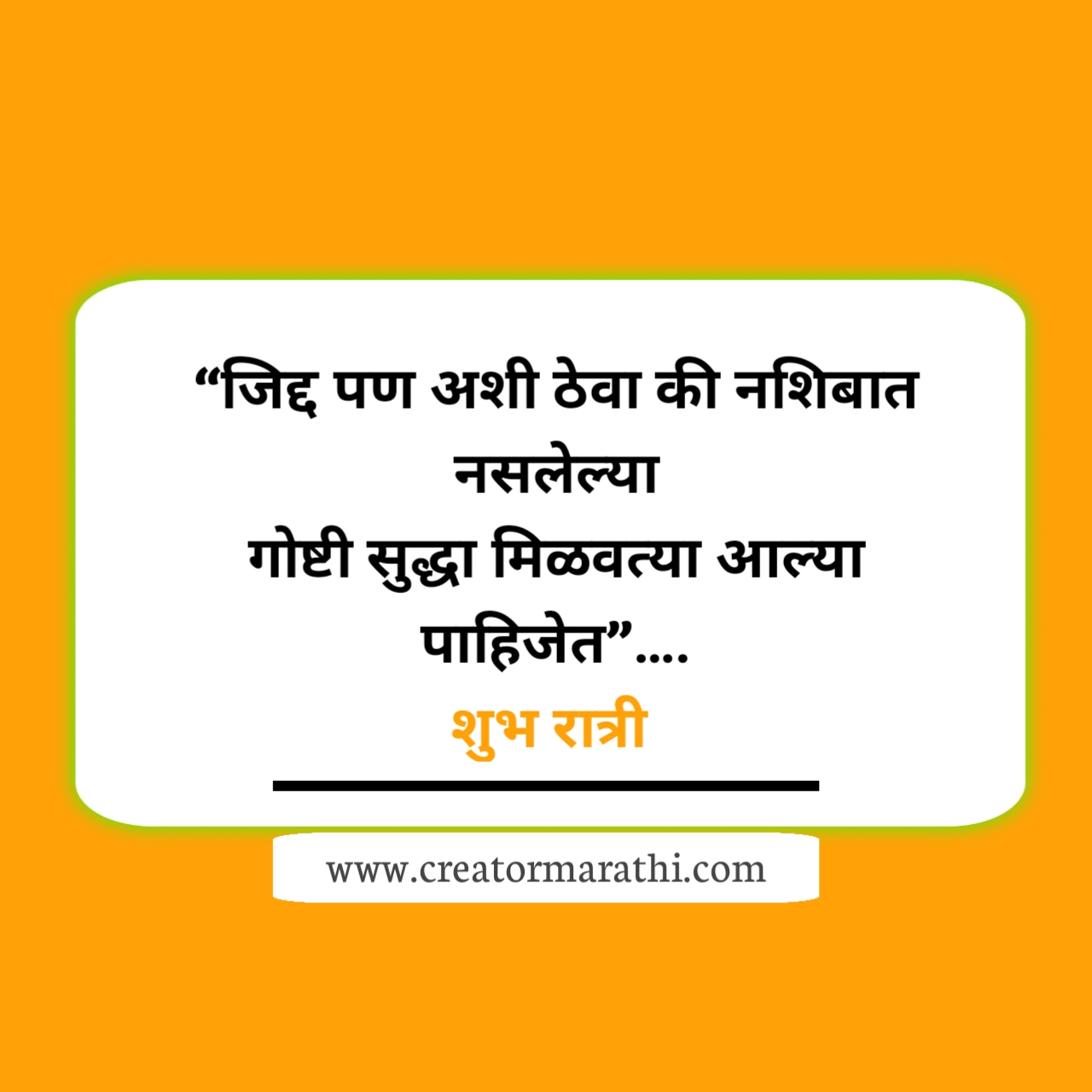 Good night status marathi Good night status marathi