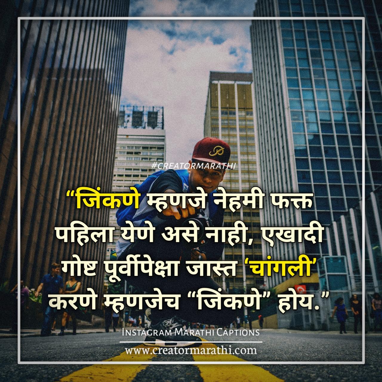 Happy instagram Marathi Captions