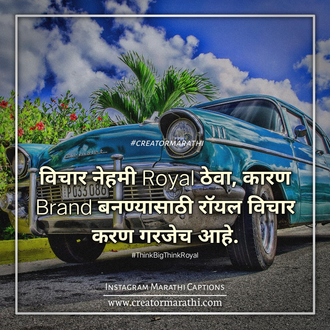 Instagram Marathi Captions