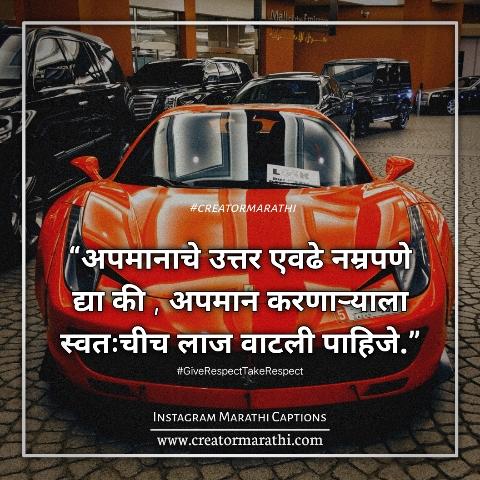 Instagram Marathi Attitude Status