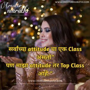 Attitude Quotes for girls in marathi