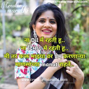 Best Instagram Marathi Captions for Girls