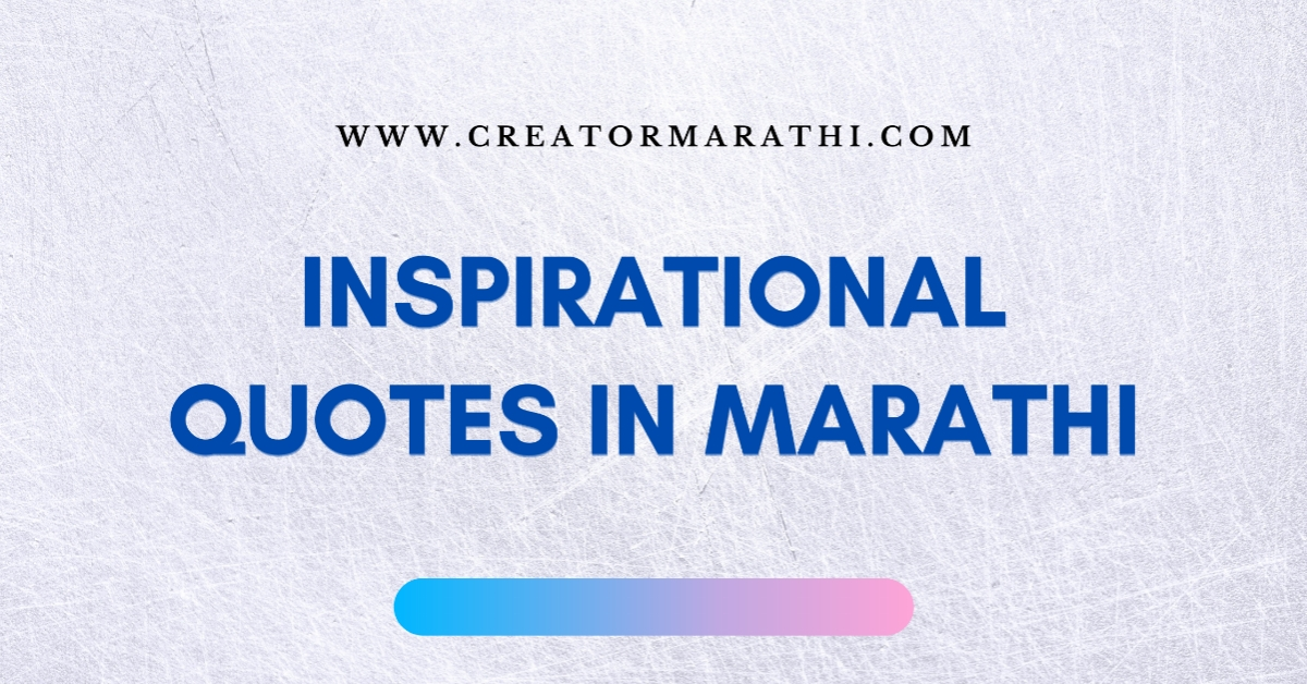 inspirational quotes in marathi text