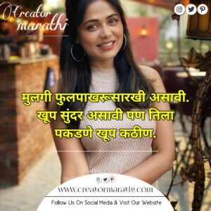 marathi girls quotes