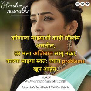 marathi life changing status for girls