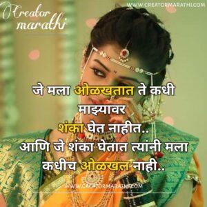 marathi swag status for girls