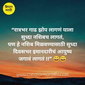 Best Marathi Suvichar quotes