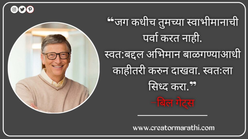best thoughts of bill gates in marathi