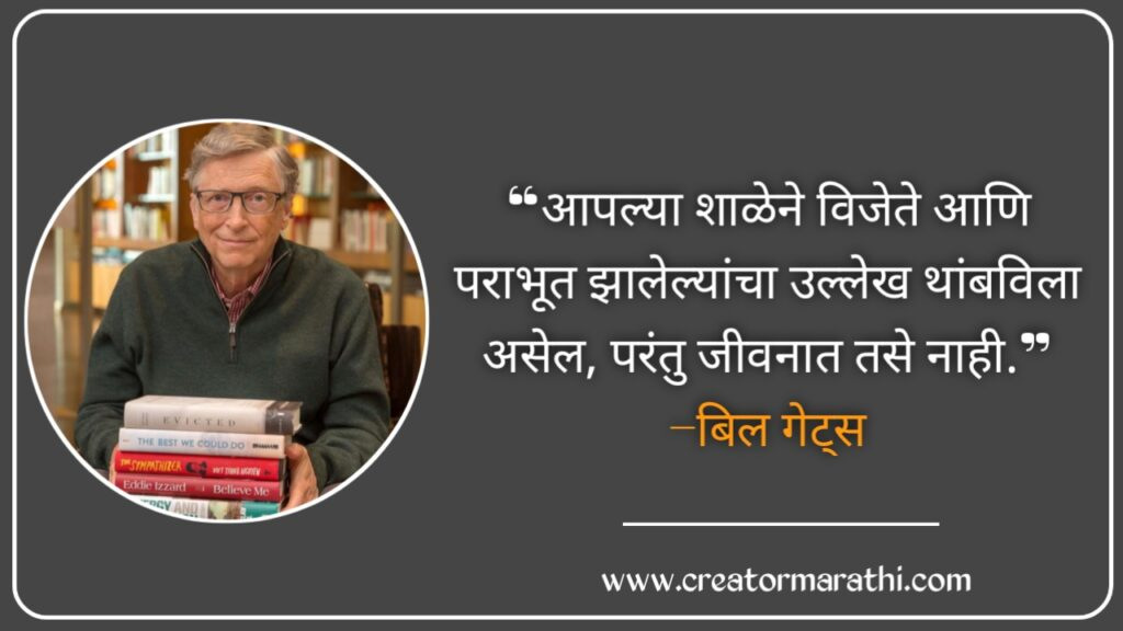 bill gates inspirational quotes in marathi
