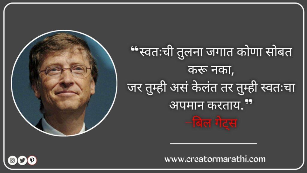 bill gates yanche marathi suvichar