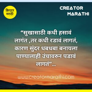 happy quotes suvichar in marathi