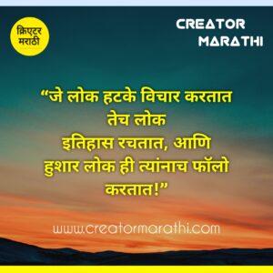 hatke Suvichar in marathi
