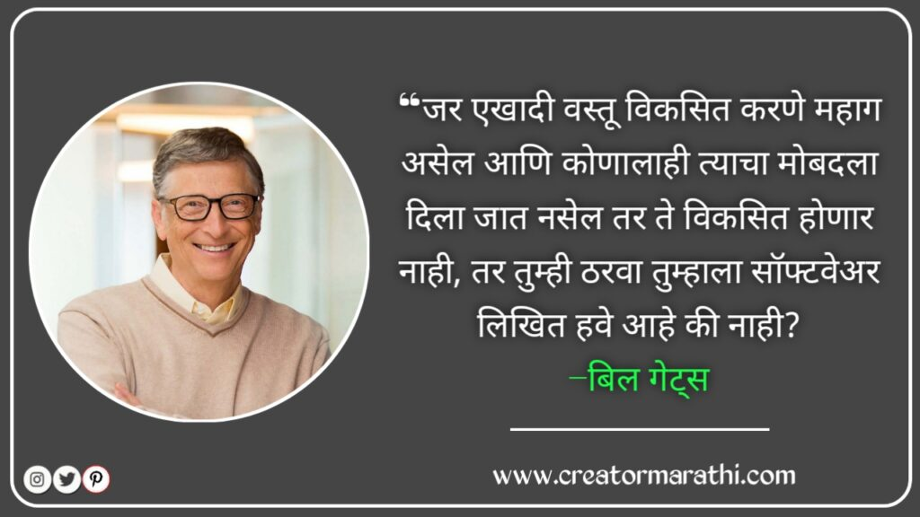marathi motivational status of bill gates