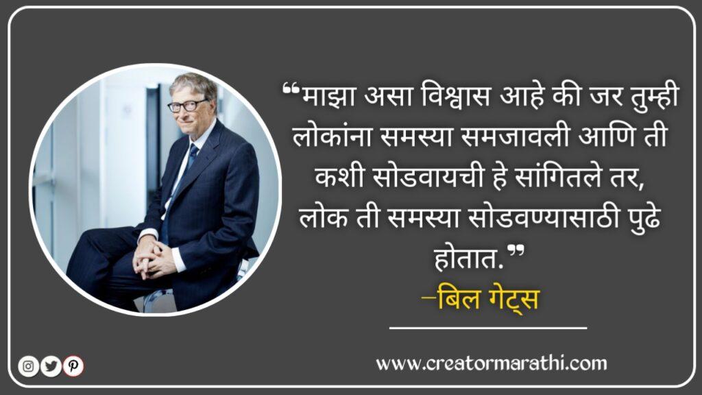 marathi super motivated quotes of bill gates