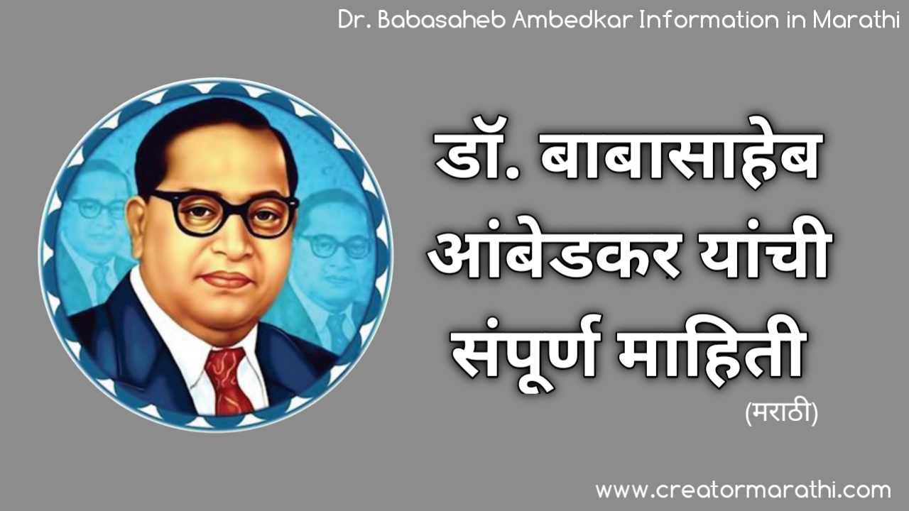 Dr_Babasaheb_Ambedkar_Information_in_Marathi
