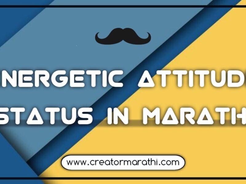 Energetic Marathi Attitude Status