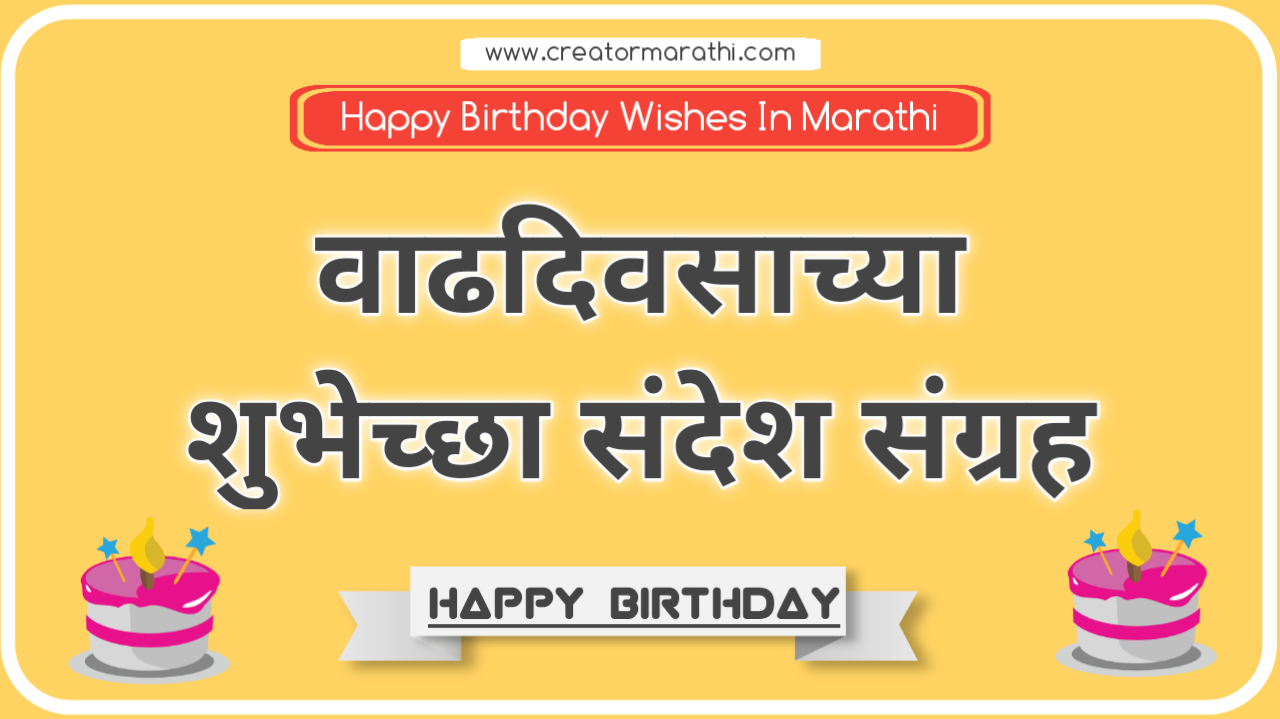Happy Birthday wishes in Marathi collection