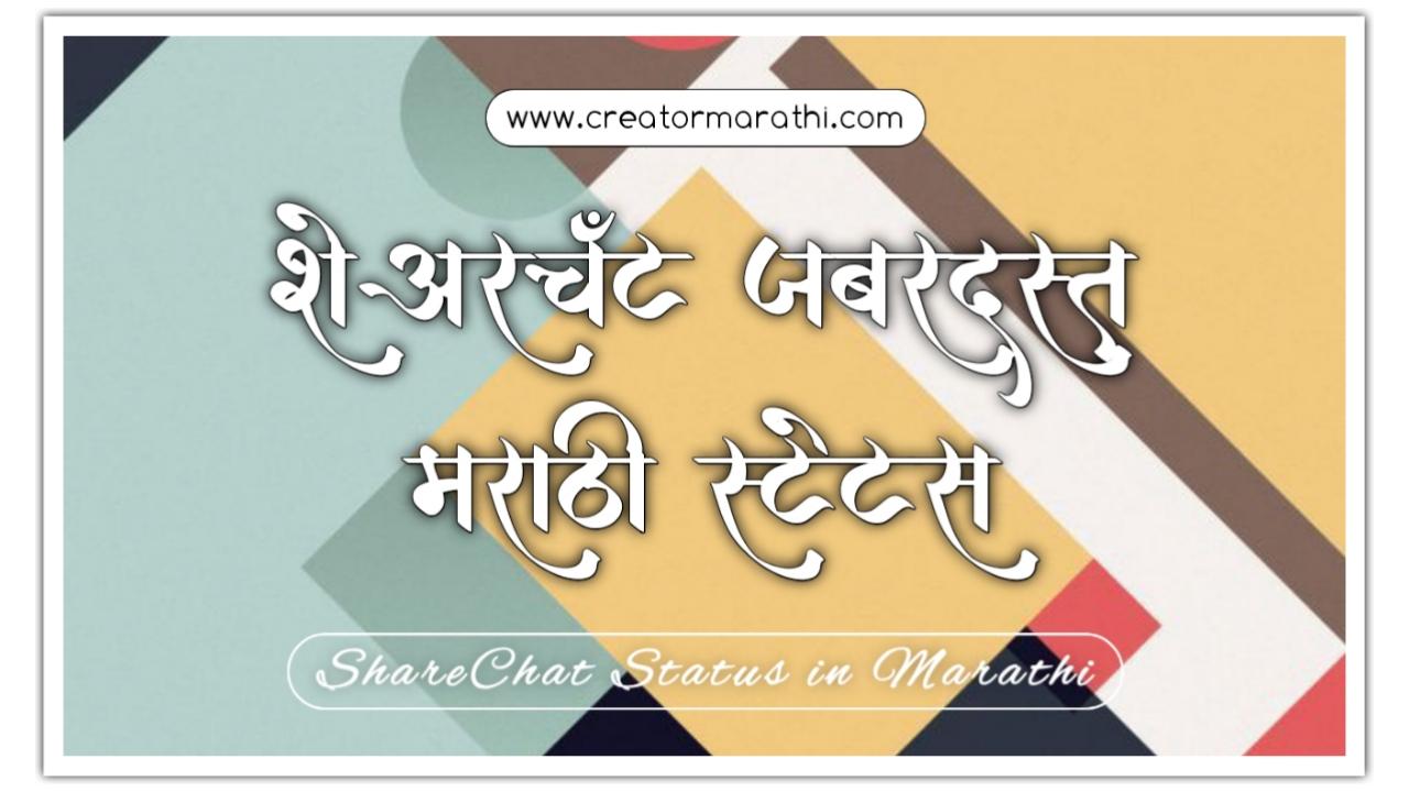 Sharechat jabardast marathi status and quotes