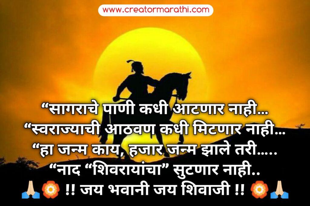 Shivaji maharaj Motivational Status