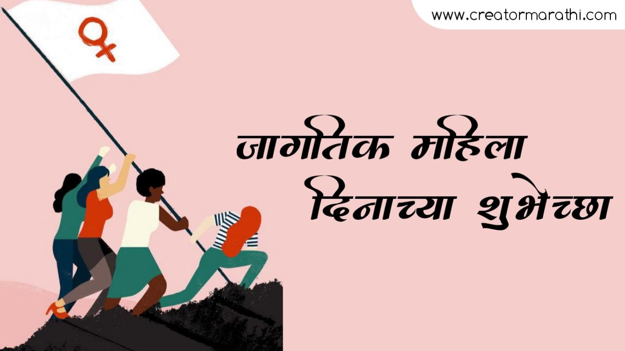 जागतिक महिला दिनाच्या विशेष शुभेच्छा
