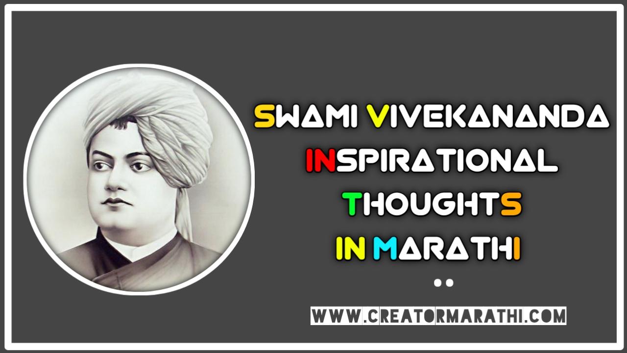 Swami Vivekananda Inspirational Thoughts In Marathi