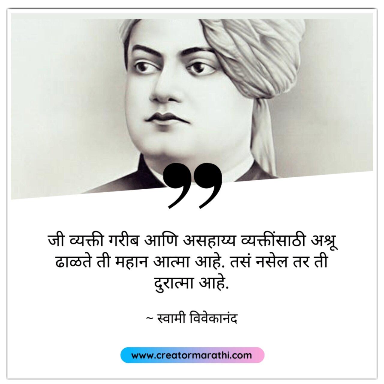 Swami Vivekananda Inspirational quotes In Marathi