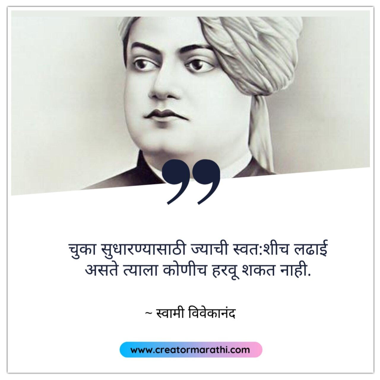 Swami Vivekananda Inspirational status In Marathi