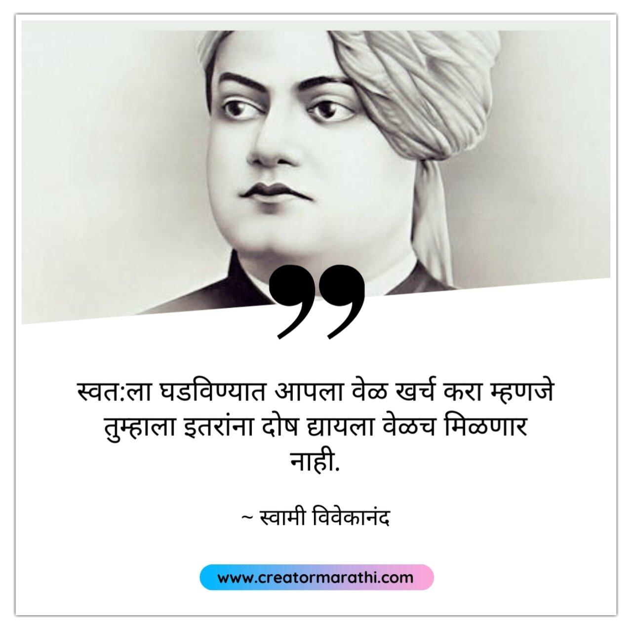 Swami Vivekananda Inspirational suvichar In Marathi