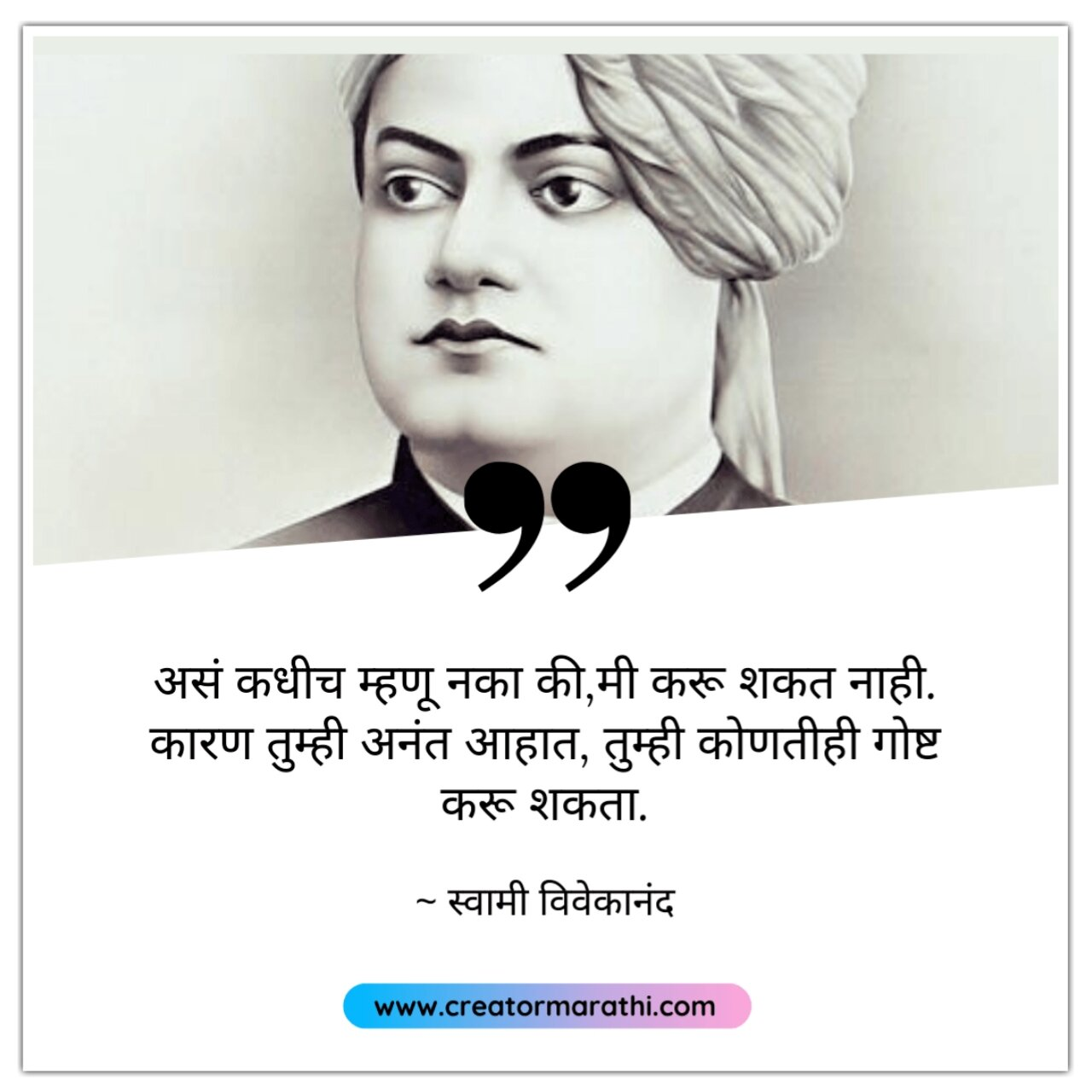 Swami Vivekananda motivational Thoughts In Marathi