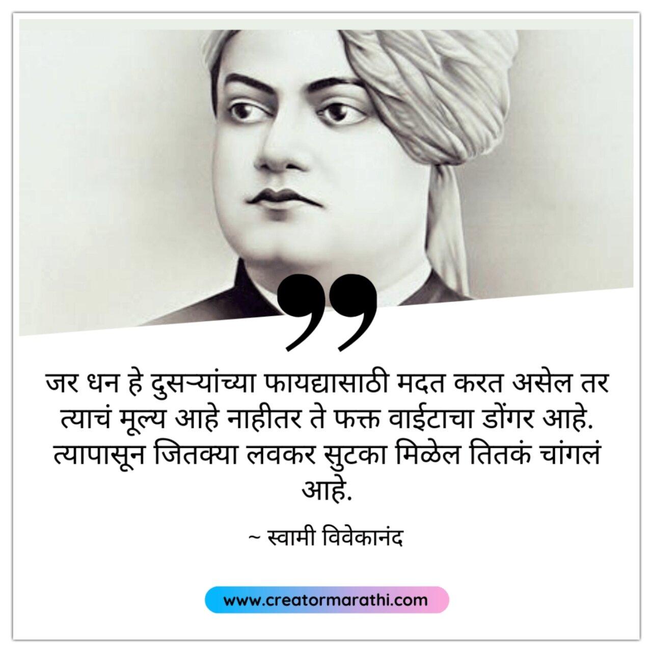 Swami Vivekananda motivational quotes In Marathi