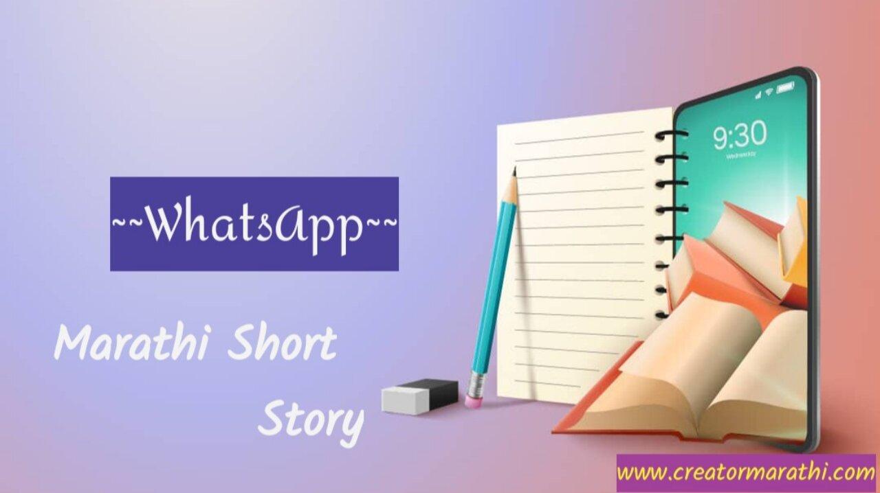 WhatsApp - Marathi Short Story