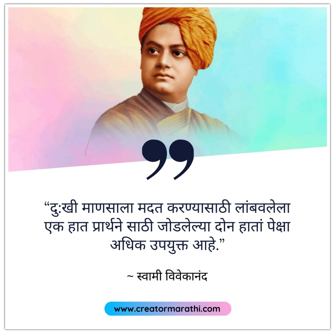 life changing quotes in marathi