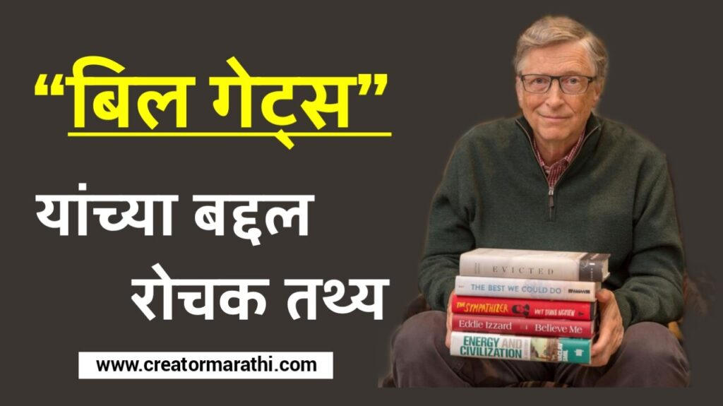 Interesting Facts About Bill Gates in Marathi