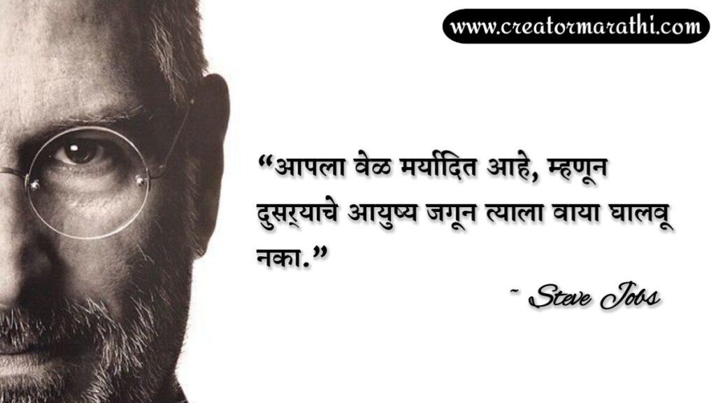 Steve Jobs Latest Motivational Quotes in Marathi