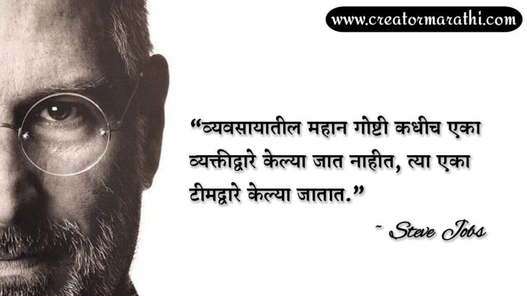 Steve Jobs Latest Quotes in Marathi By Creator Marathi