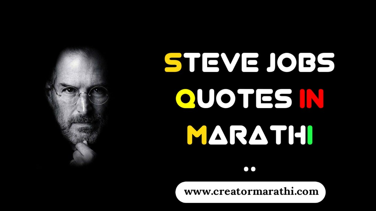Steve Jobs Latest Quotes in Marathi