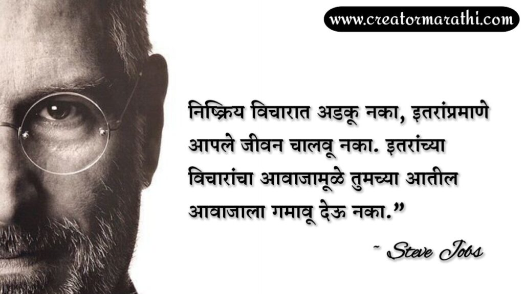 Steve Jobs Latest inspirational Quotes in Marathi