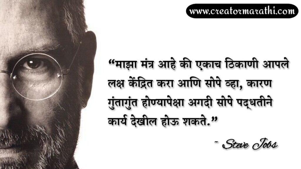 Steve Jobs suvichar in Marathi
