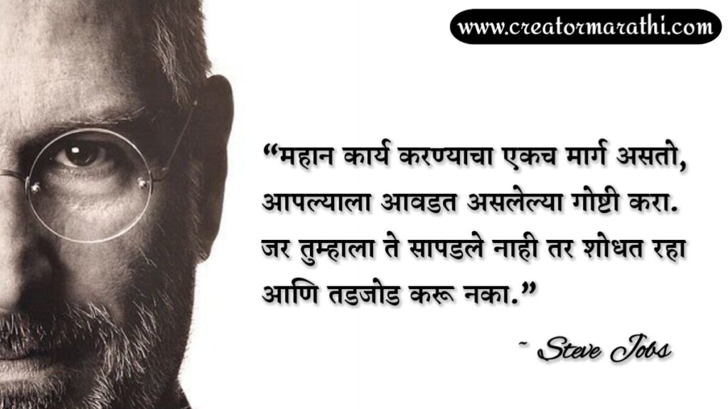 Steve Jobs thoughts in Marathi