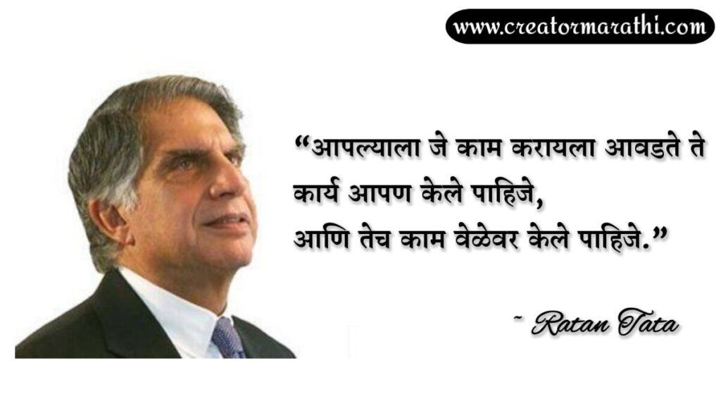 ratan tata aadarsh quotes in marathi