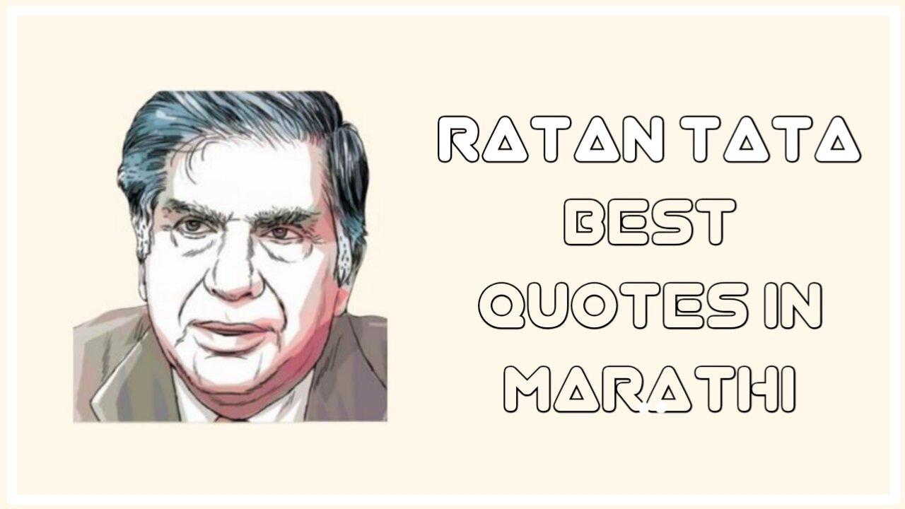 ratan tata best quotes in marathi