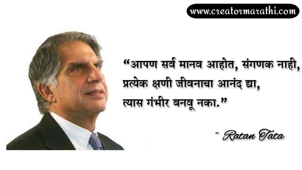 ratan tata energetic quotes in marathi