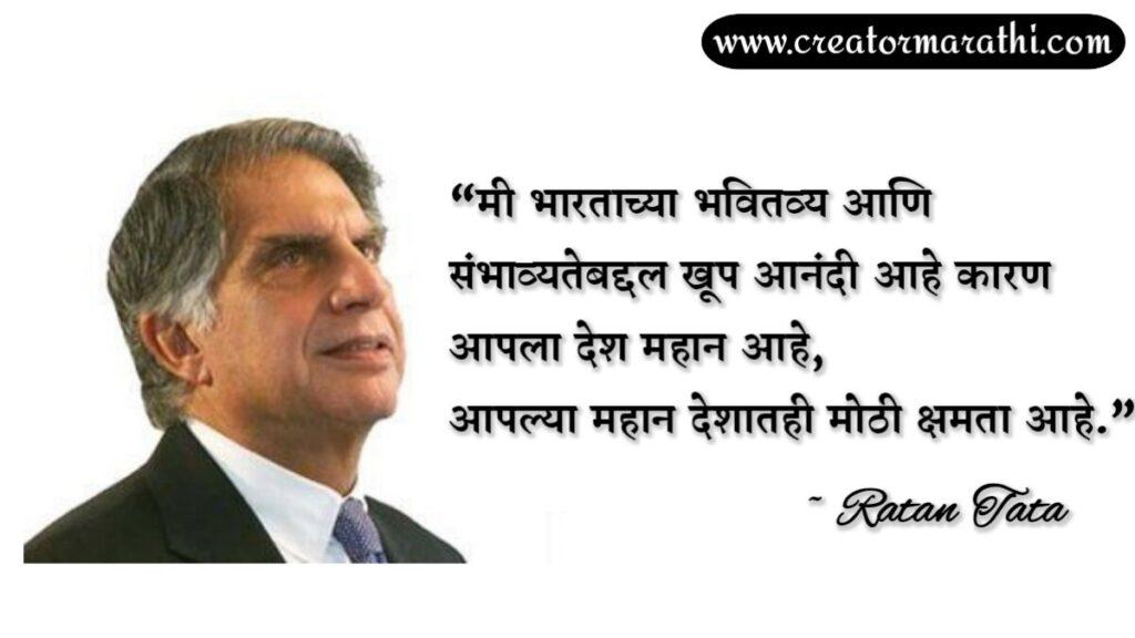 ratan tata indian quotes in marathi