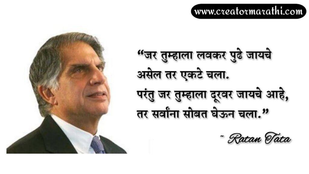 ratan tata inspirational marathi quotes