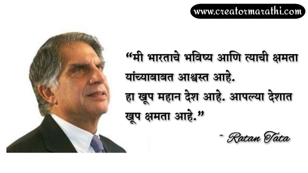ratan tata latest quotes in marathi
