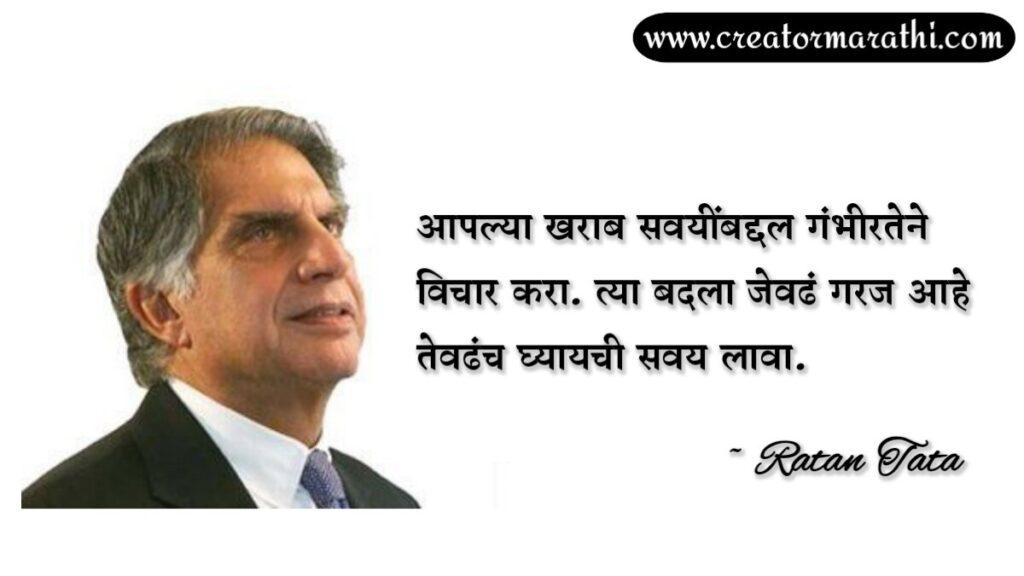 ratan tata marathi anmol quotes