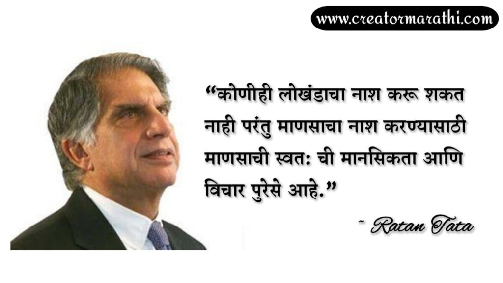 ratan tata prernadayi quotes in marathi