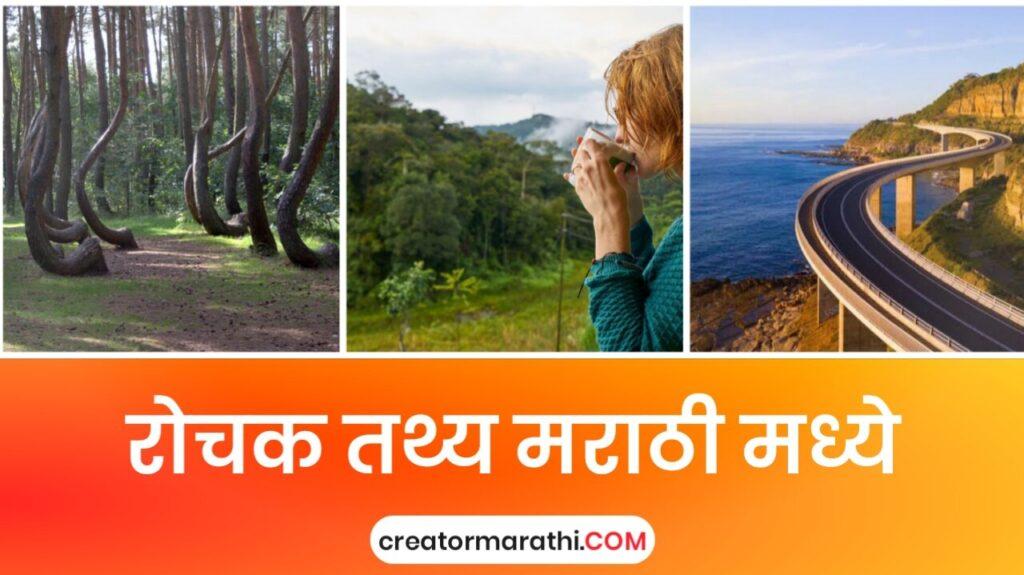 Interesting Facts in Marathi