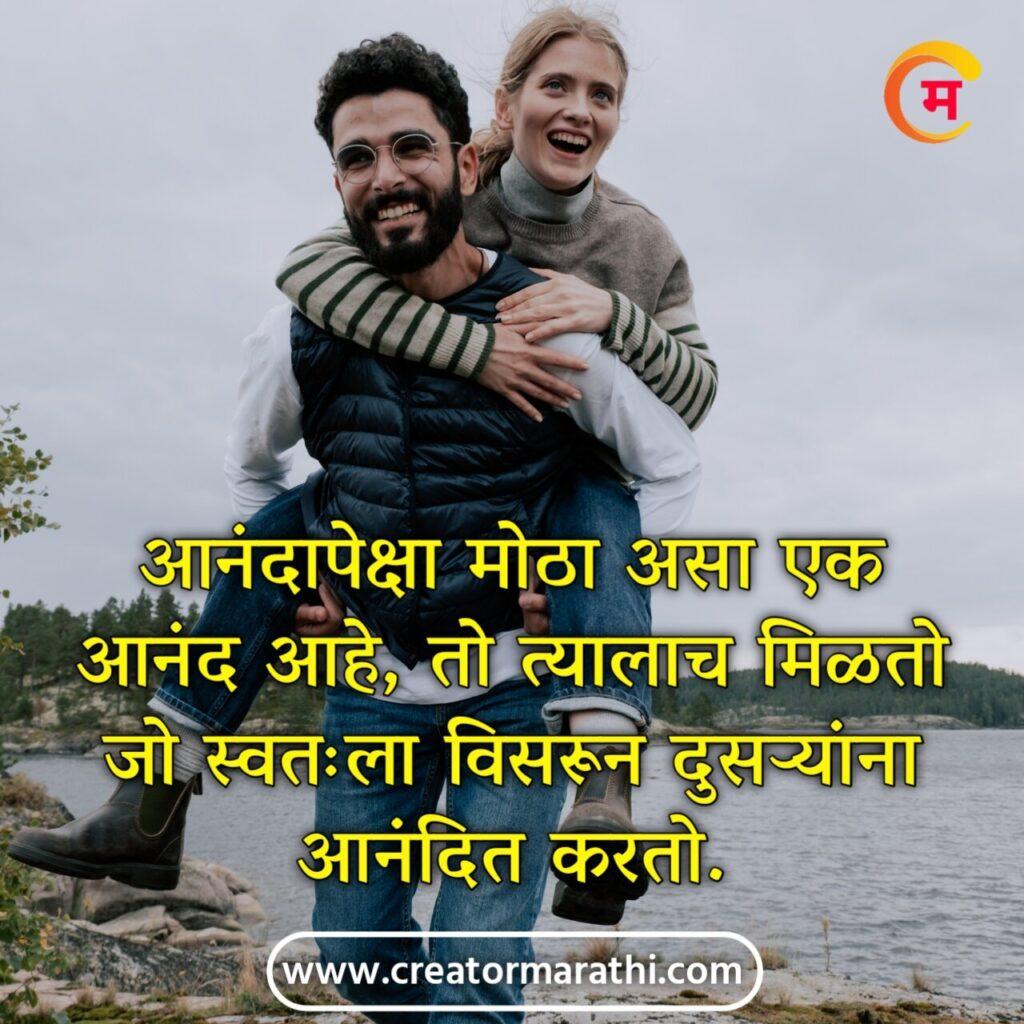 Happy Life Quotes in Marathi