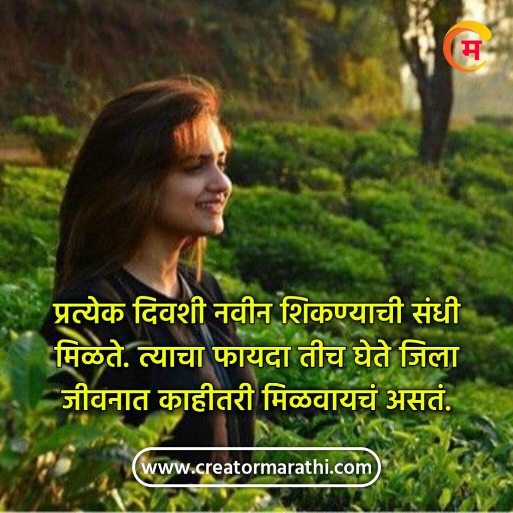 Inspiring marathi status